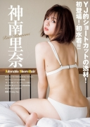 20201112 NO48 Rina Shennan003