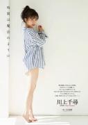 Chihiro Kawakami7567001