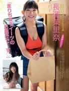 20201113 Marina Nagasawa Delivered Marichu Sweets001