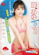The ace of the future idol world is a swimsuit battle013