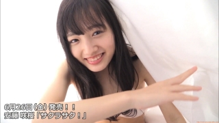 Sakura Ando sample swimsuit capture035