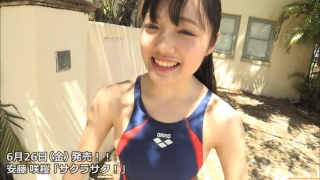 Sakura Ando sample swimsuit capture081