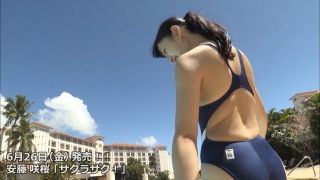 Sakura Ando sample swimsuit capture084
