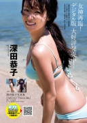 Goddess Second Coming Kyoko Fukada Photobook Digital001
