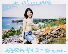 Umikas smile explodes on an island somewhere in the south! Kawashima Umika Swimsuit Gravure001