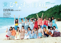 Hinata Hiyori Hinatazaka46 Lingerie swimsuit cut for the first time017