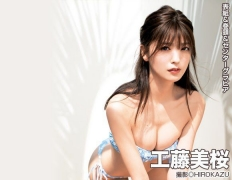 Mio Kudo Swimsuit Bikini Image Our Strongest Heroine 2020020