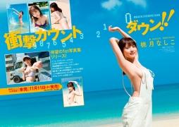 Nashiko Momotsuki First Sexy 2020002