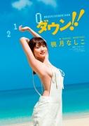 Nashiko Momotsuki First Sexy 2020003