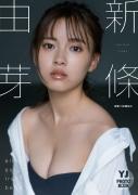 Yume Shinjo swimsuit bikini image NEW heroine 2020 sought by the times010