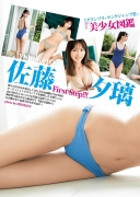 Yuri Sato Swimsuit Bikini Image No1 Beautiful Girl I Want To Make Her004