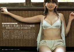 Ayano Kuroki Graduated from Gakushuin University Deep window bikini009