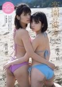 Nagi Nemoto Kaname Rin Beyond Paradise007