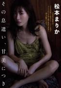 Marika MATSUMOTO Marika Underwear Pictures of her breathto sweetness 2020001