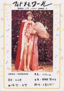 Masami Nagasawa bikini picture in swimsuit gravure bikini picture of the No 1 beautiful girl among U15 idols 2002023