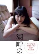 Sakata Risaki Expected rookie actress first swimsuit001