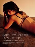 Tamayu Kitamuki Determination Nude Shot 2020011