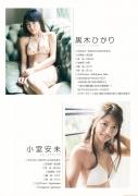 Kuroki Hikari fresh black hair beautiful girl swimsuit picture009