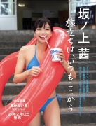 Akane Sakanoue Akane shows off her first and last swimsuit001