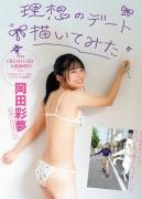Ayumu Okada swimsuit bikini gravure I drew my ideal date001