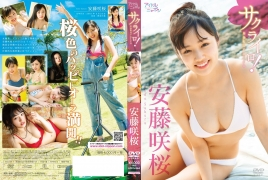 Sakio Ando swimsuit bikini gravure Happy Aura in full bloom 2020001