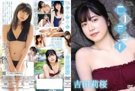 Yoshida Rio swimsuit bikini gravure Pretty and innocent girl 2020001