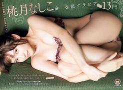 Momotsuki Nashiko swimsuit bikini picture002