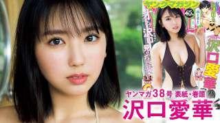 Aika Sawaguchi GIF swimsuit bikini gravure Camping in swimsuit 2020024 (1)
