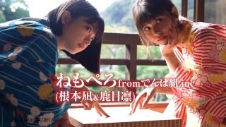 Nagi Nemoto Rin Kaname Nemoperos GoTo Onsen 2020026