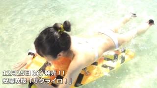 Sakiaki Ando swimsuit bikini gravure ooo051