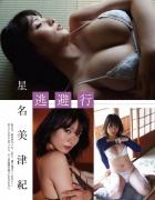 Mizuki Hoshina Swimsuit Bikini Gravure Escape 2020001