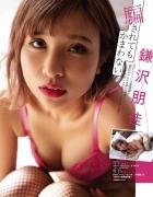 Tomoka Kamasawa Swimsuit Bikini Gravure I dont mind being cheated 2020001