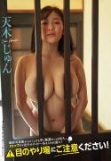 Jun Amagi Watch where you put your eyes001