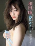 Hitomi Wada Exclusive Secret Nude001