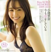 Rina Koike swimsuit bikini gravure The freshness of a girl Growing into an adult woman 2020009