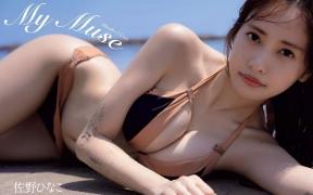 Hinako Sano swimsuit bikini gravure Hinako as she is 2020032