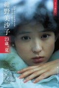 Misako Konno swimsuit gravure 23 years old summer006