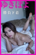 Yuki Kimura Game Underwear Holy Night Invitation Lets warm up at home for Christmas007