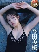 Mio Imada swimsuit bikini gravure nj030