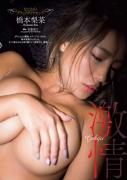 Rina Hashimoto swimsuit bikini gravure Hottest chest, scorching hot BODY 032