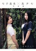 Eimi Shimizu Anri Morishima High School Girl X Beautiful Girl Photo Book Swimsuit Gravure Images003