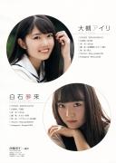 Yumera Shiraishi Eiri Otsuki High School Girl 003