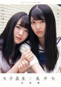 Yumera Shiraishi Eiri Otsuki High School Girl 004