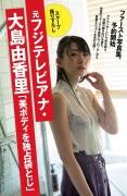 Yukari Oshima swimsuit gravure, former Fuji TV analyst beautiful body001