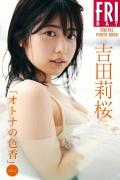 Risa Yoshida swimsuit gravure Too much angel 18 years old bikini 2021007