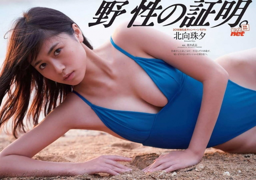Tamayo Kitamukai swimsuit gravure image008