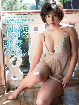 Saaya swimsuit gravureactive in variety showsetc014