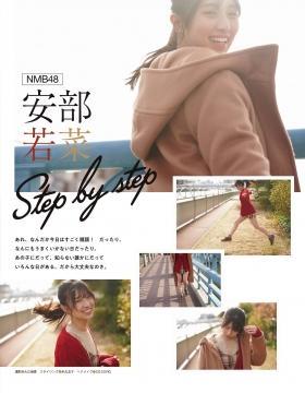 NMB48 Wakana Abe Swimsuit Gravure Step Up 2021001