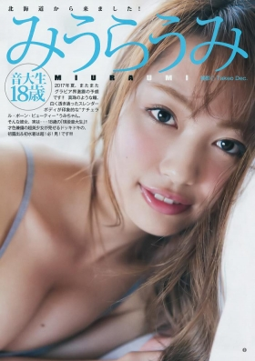 Current music college student with less than a year of experience gravure magazine Miura Umi,gravure swimsuit image005
