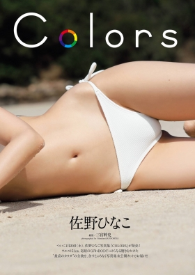Hinako Sano Swimsuit Gravure This Body Thing Secret 2021005